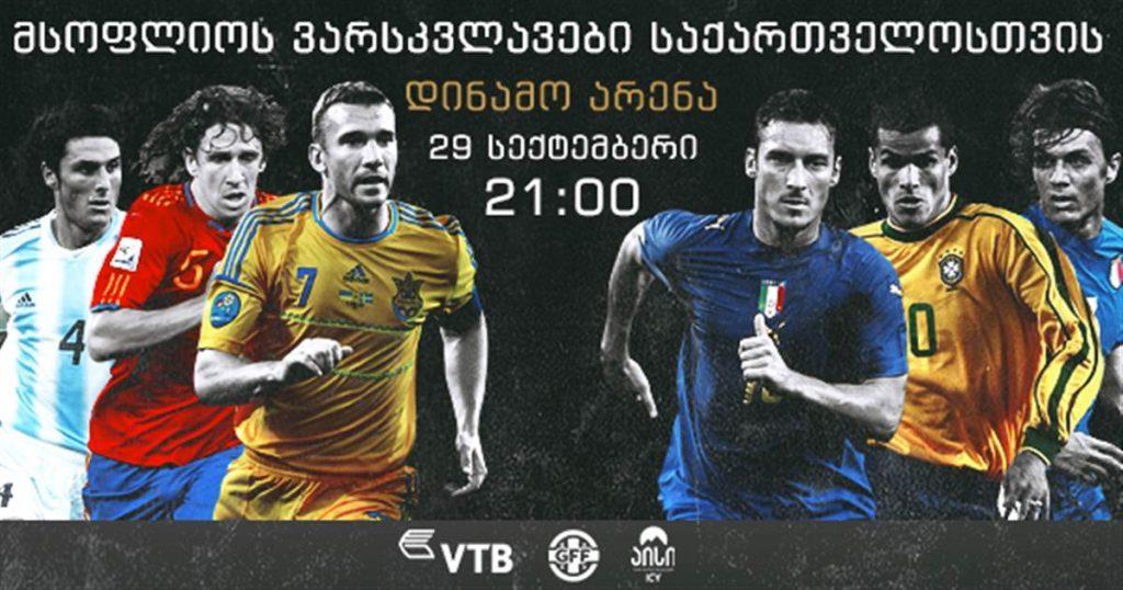 مسابقه فوتبال ستارگان جهان در تفلیس
