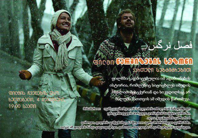 فیلم فصل نرگس که در جشنواره فیلم ایرانی در گرجستان به نمایش در خواهد آمد
