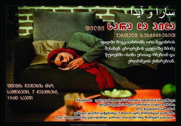 فیلم سارا و آیدا منتخب نمایش در جشنوراه فیلم ایرانی گرجستان