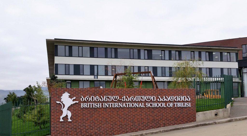 مدرسه بین المللی بریتانیا در تفلیس