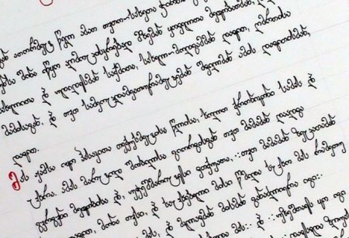 زبانمردم گرجیو زبان رسمی کشورگرجستاناست. این زبان جزو ۱۰ زبان کهن و قدیمی در جهان است که هنوز تکلم میشود.