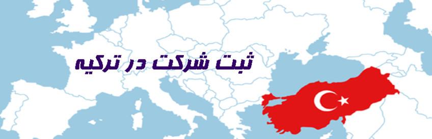 نحوه ثبت شرکت در ترکیه