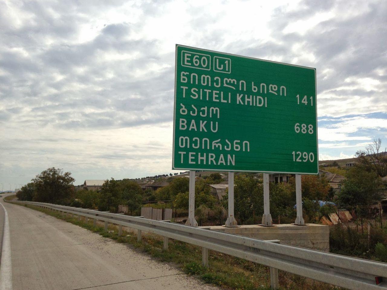 توسعه شبکه بزرگراهی گرجستان